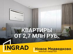 ЖК «Новое Медведково». От 2,7 млн руб. Ипотека 7,9%. 3 вида отделки. Старт